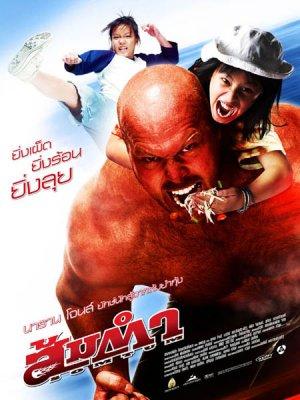 Сомтум / Somtum (2008) DVDRip Онлайн