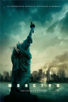Монстро / Cloverfield (2008) DVDRip Онлайн