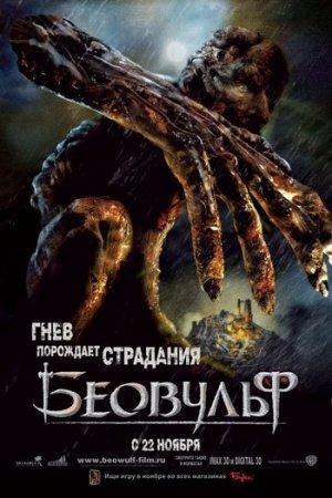 Смотреть Онлайн Беовульф / Beowulf (2007) DVDRip Онлайн
