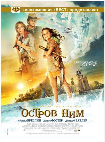 Остров Ним / Nim's Island (2008)Смотреть онлайн