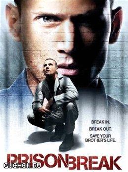 Сериал Побег из тюрьмы смотреть онлайн  все сезоны 1,2,3,4 скачать бесплатно