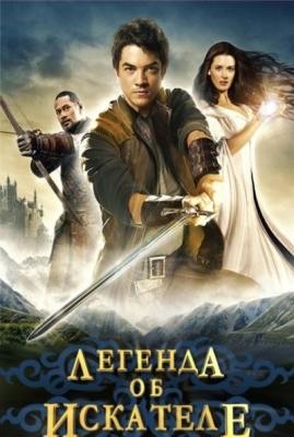 Сериал Легенда об Искателе 1,2 сезон смотреть онлайн
