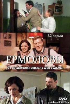 Сериал Ермоловы смотреть онлайн просмотр все серии