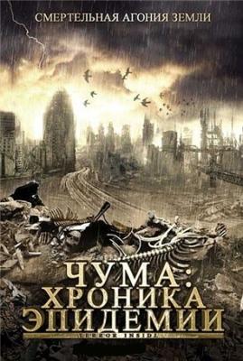 Чума: Хроника эпидемии / Terror Inside (2008) DVDRip онлай