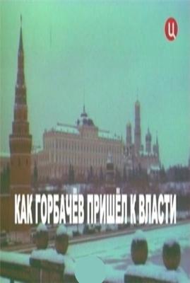 Как Горбачев пришел к власти (2010) TVRip онлайн