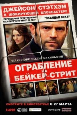 Налет / The Job (2010) DVDRip онлайн