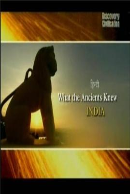 О чем знали древние. Индия (2005) SATRip онлайн