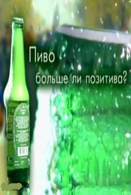 Пиво. Больше ли позитива?(2010) TVRip онлайн