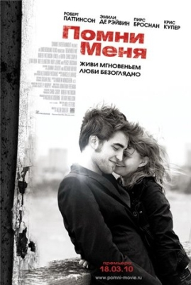 Помни меня / Remember Me (2010/CAMRip) онлайн