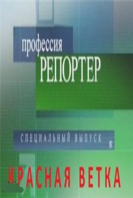 "Профессия репортер ""Красная ветка"" (2010) SATRip онлайн"