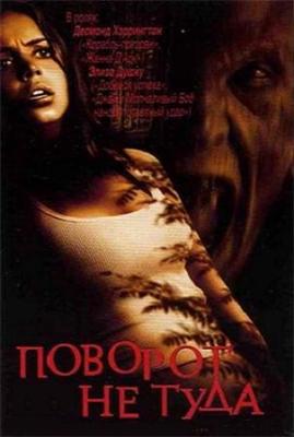 Поворот не туда: Побег / Scarce (2008) DVDRip онлайн
