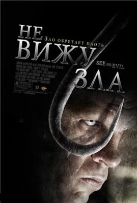 Не вижу зла / See No Evi (2006) DVDRip онлайн
