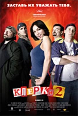 Клерки 2 / Clerks II (2006/HDRip) онлайн
