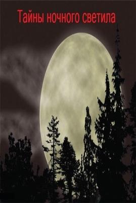 Тайны ночного светила(2009) SATRip онлайн