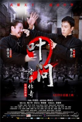 Ип Ман 2 / Yip Man 2: Chung si chuen kei (2010/DVDRip) онлайн