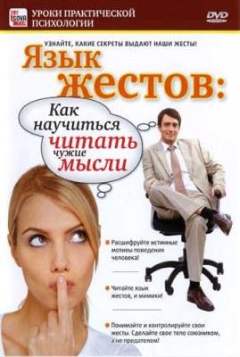 Язык жестов, или Как научиться читать чужие мысли (2007)