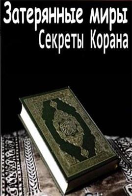 Затерянные миры: Секреты Корана (2010)