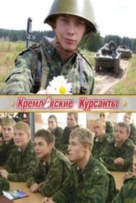 Кремлевские курсанты /Кремлівські курсанти/ Онлайн
