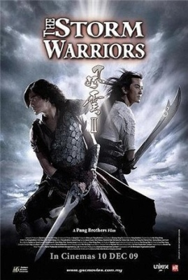 Властелины стихий 2 / The Storm Warriors II