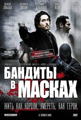 Бандиты в масках / Le dernier gang (2007)
