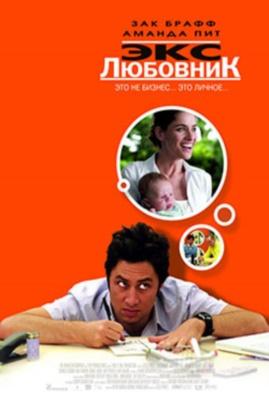 Экс-любовник  онлайн: смотреть фильм