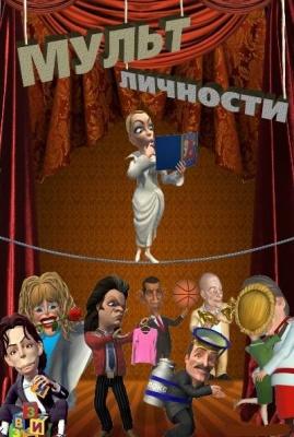 Мульт личности 12 серия смотреть онлайн