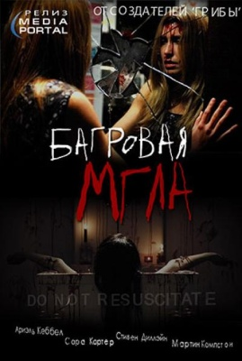 Багровая мгла / Red Mist / Freakdog (2008)