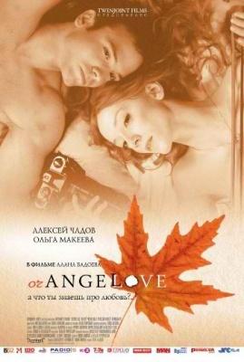 Оранжевая любовь (2007) смотреть онлайн
