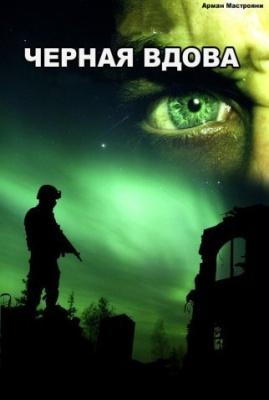 Чёрная вдова (2008) DVDRip