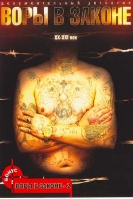 Воры в законе/Злодії в законі (2010) Онлайн