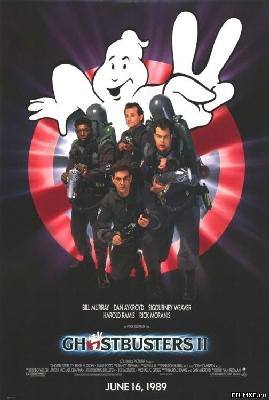 Охотники за привидениями 2 / GhostBusters 2 (1989)