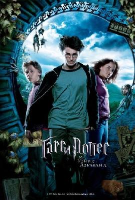 Гарри Поттер и Узник Азкабана.Онлайн