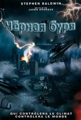 Черная буря / Dark Storm (2006)Смотреть онлайн