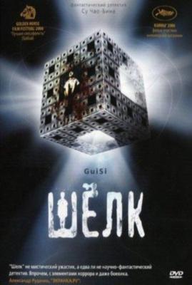 Шелк / Gui si (2006)Смотреть онлайн