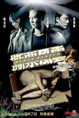 Грязный Выкуп / Black Ransom (2010)Онлайн