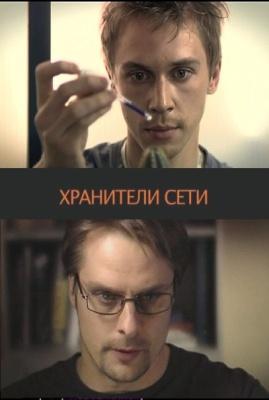 Хранители сети (2010)Смотреть онлайн