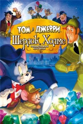 Том і Джері: Шерлок Холмс (2010) онлайн