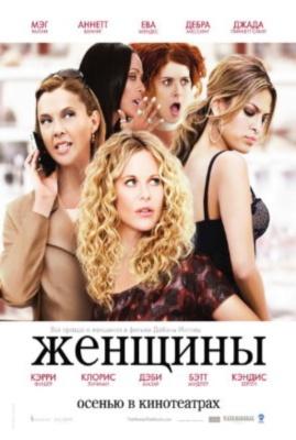 Женщины / The Women (2008)Смотреть онлайн