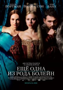 Еще одна из рода Болейн / The Other Boleyn Girl (2008) DVDRip