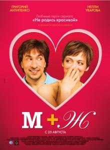 Смотреть Фильм Онлайн: М+Ж (Я Люблю Тебя) (2009)