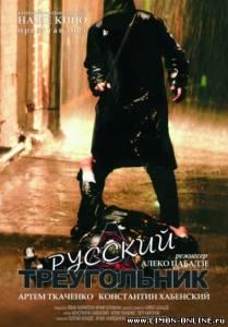 Русский треугольник / Rusuli samkudhedi (2007) Смотреть  онлайн