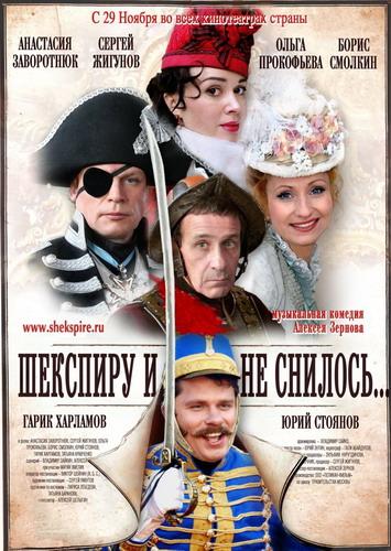 Шекспірові і не снилося / Шекспиру и не снилось (2007) Онлайн