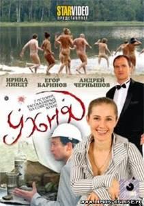 Ухня (2008) Смотреть комедии онлайн