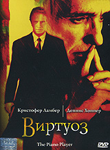 Смотреть Онлайн Виртуоз DVDRip