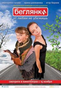 Беглянки (2007) DVDRip смотреть онлайн