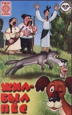 Жил-был пес (1982) онлайн
