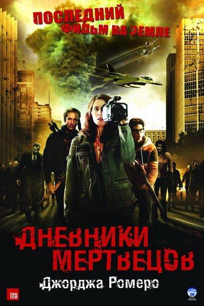 Я торгую мертвецами (2008) онлайн