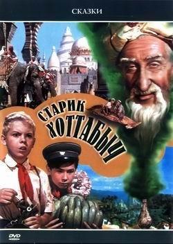 Старик Хоттабыч (1956) онлайн