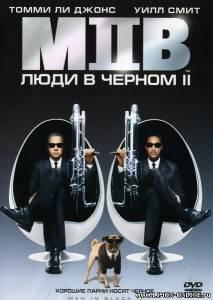 Люди в чёрном II (2002) онлайн