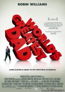 Величайший отец в мире (2009) Смотреть комедию онлайн